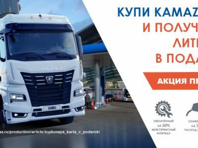 Продление акции «КУПИ KAMAZ-54901 И ПОЛУЧИ 1000 ЛИТРОВ ДТ В ПОДАРОК»